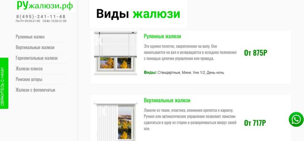 Портфолио сайта РуЖалюзи