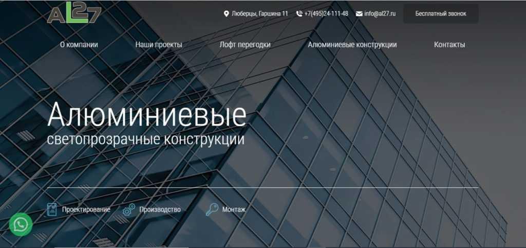 Портфолио сайта Алюминиевые конструкции